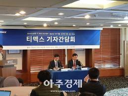 """김동철 티맥스 대표 """"KB은행, 3000억원 SW 프로젝트서 국내 기업 배제"""""""