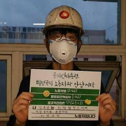 [실검인물전] 김용균씨, 목숨을 담보로 밥벌이에 나선 슬픔