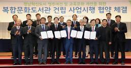LH, 복합문화도서관 건립으로 혁신도시 시즌2 착수