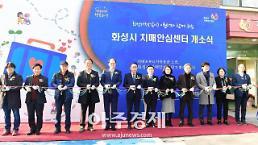 [화성시] 치매안심센터, 향남읍 (구)상신초교에 문 열어