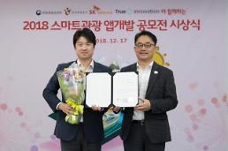 한국관광公, 2018 스마트관광앱 개발 공모전 수상작 발표