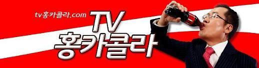 TV홍카콜라는 무엇? 홍준표 유튜브 채널, 구독자 2만명 돌파…누리꾼 코카콜라 저작권 안 걸림?