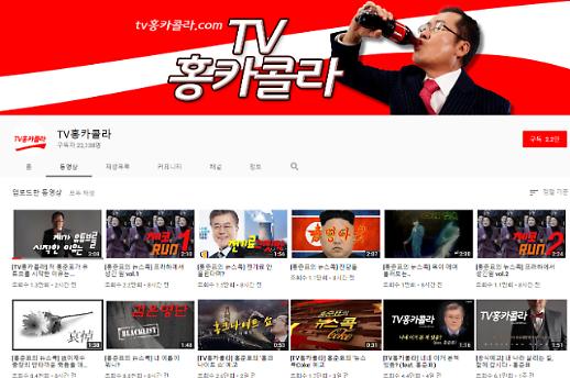 홍준표, TV홍카콜라 개국…北 절대 무상 답방 안 해