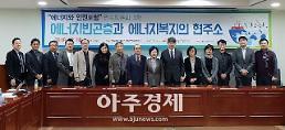 김정욱 녹색성장위원회 위원장, 에너지복지정책 사각지대 심각