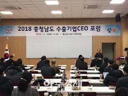 충남도, 수출중소기업과 할랄시장 진출 모색