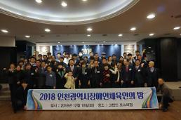 2018 인천장애인체육인의 밤 개최