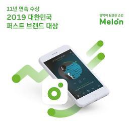 카카오 멜론, 11년 연속 대한민국 퍼스트브랜드 대상 수상