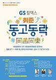 GS칼텍스, 취준 동고동락 취업캠프 참가자 모집