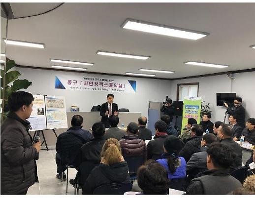 인천시,시민정책 소통의 날 「동구 방문」