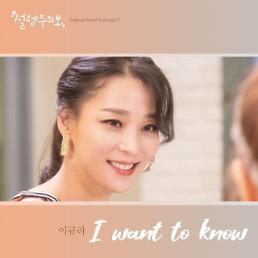 스파이시소다 이규라, 오늘(19일) '설렘주의보' OST 'I want to know' 공개