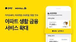 """카카오페이, 아파트 SNS '모빌' 인수...""""카카오페이로 관리비 납부"""""""