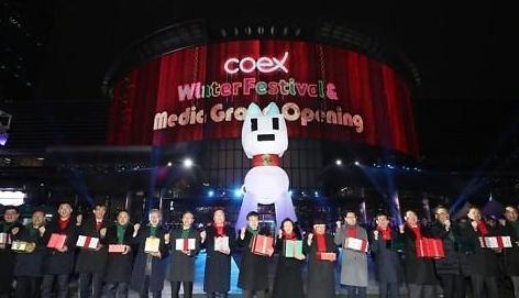 강남 코엑스 일대, 연말 크리스마스 분위기로 물든다