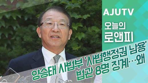 [오늘의로앤피] 양승태 사법부 '사법행정권 남용' 법관 8명 징계 왜?