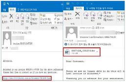 안랩, 구매송장 위장한 '이모텟' 악성코드 주의 당부