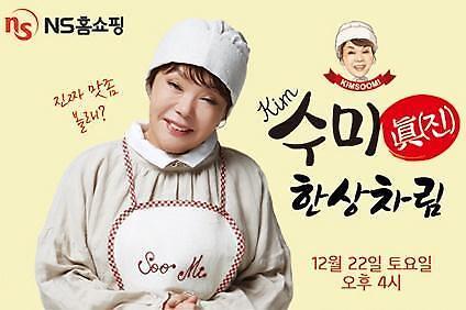 NS홈쇼핑, 김수미 眞 한상차림 단독판매