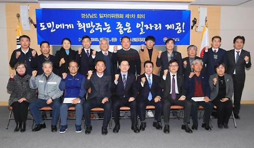 경남도, 일자리위원회 출범...스마트 일자리 본격 지원