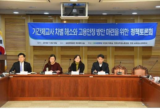 박찬대 의원, 기간제 교사 차별해소 방안 마련을 위한 토론회 개최