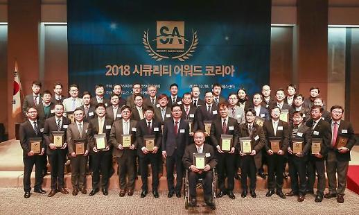 '2018 시큐리티 어워드 코리아' 시상식, 서울시와 KB국민은행 등 총 44개 수상자 선정
