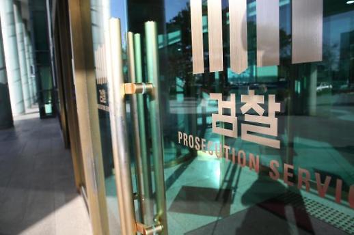 검찰, 청와대 김태우 고발사건 수원지검으로 재배당