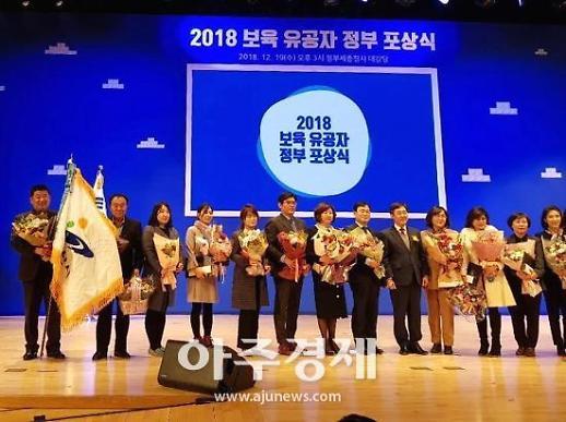 안산시 2018 보육 유공 국무총리 기관표창 수상