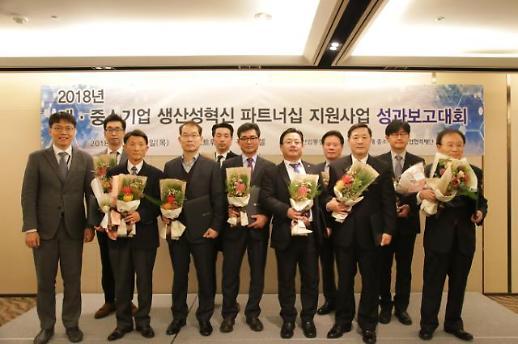 대·중소기업 생산성 혁신 파트너십 지원사업 성과보고대회 개최···혁신 노하우 공유
