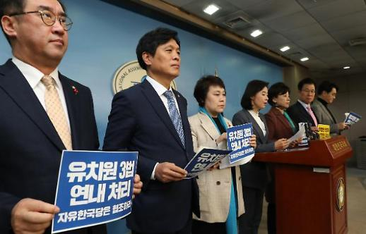 [포토] 여야 이견에 유치원3법 또다시 불발…패스트트랙 검토