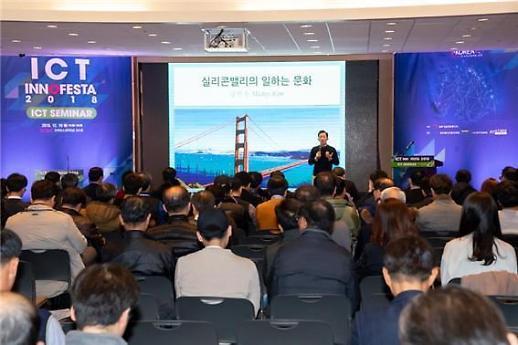 벤처기업협회, 'ICT 중소‧벤처 상담회·세미나' 성황리에 마무리