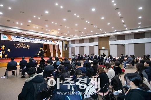 의왕시 2018 혁신교육지구 사업성과 보고회 개최