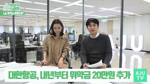 [편집국사람들] 상향조정된 노쇼 위약금, 그 이유는 아이돌?