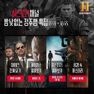 히스토리 채널, 펀샵과 함께하는 연말맞이 96시간 '밤낮없는 정주행' 특집