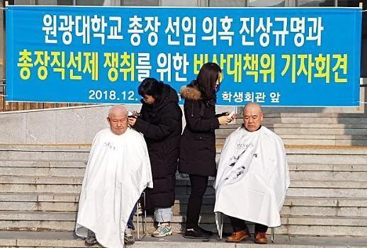 원광대 신임 총장 선출 놓고 진통… 교수비대위 진상규명 촉구