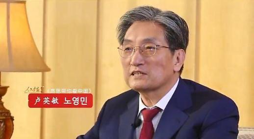 [인민화보 한국인의 중국이야기④] 노영민 주중 한국대사
