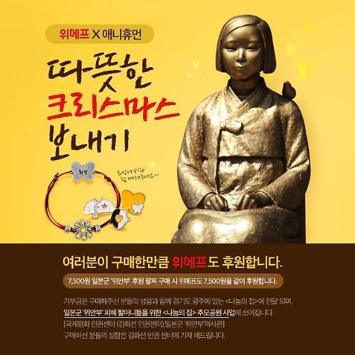 위메프 반값특가 참여하면 일본군 '위안부' 할머니 지원