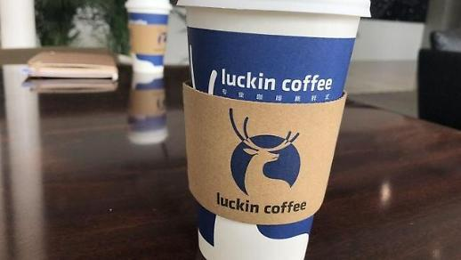 中 커피브랜드 루이싱, 스타벅스 대적은 무리… 적자만 1400억원