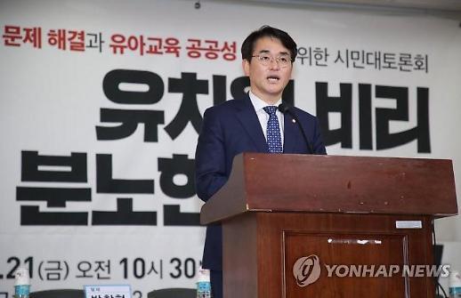 """박용진 """"유치원3법, 더 머뭇거리면 죄 짓는 것"""""""