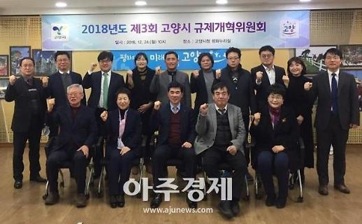 수도권 접경지역 규제피해 산정기준 마련 연구용역' 착수보고회