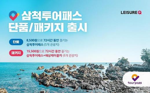 레저큐-삼척시, '삼척투어패스' 개발∙판매