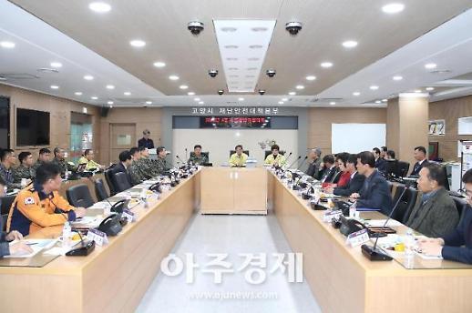 통합방위협의회, 시민안전 위한 민·관·군 협력 강조