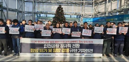 [성명서]인천공항공사, 한국노총 강행안 체결 비판 …공공운수노조 인천공항지역지부