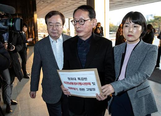 청와대, 검찰 민간인사찰 의혹 靑 압수수색 확인…성실히 협조