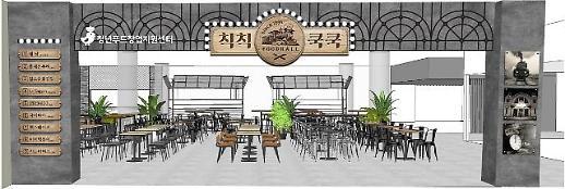 롯데마트, '청년 백종원' 키운다…서울역에 '칙칙쿡쿡' 1호점 오픈