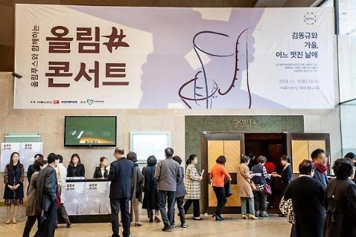 국내 소화기 내시경 1위 올림푸스한국, 사회공헌도 '으뜸'