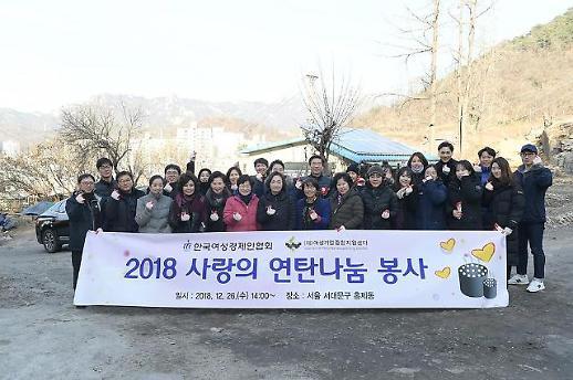 한국여성경제인협회, 사랑의 연탄 1500여장 나눔