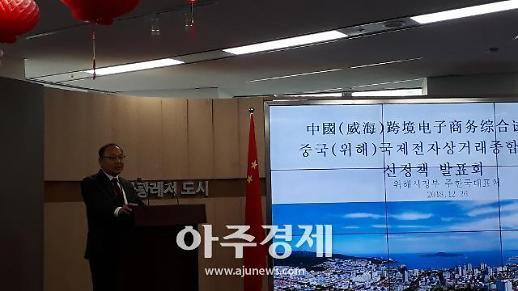 중국 웨이하이시, 국제전자상거래 정책 발표회 개최