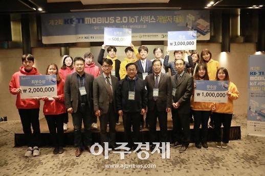 KETI, 모비우스 2.0 IoT 서비스 개발자 대회서 이노디지털 대상 영예