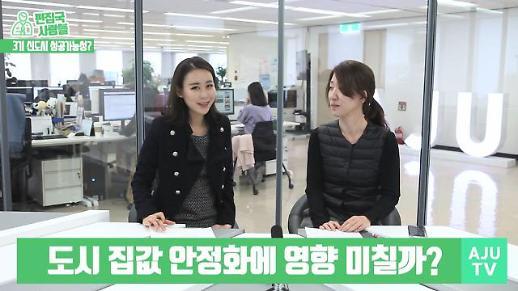 [편집국사람들] 3기 신도시 발표와 GTX-A노선 착공, 성공가능성은?