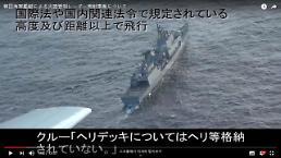 아베가 '레이더영상' 공개 지시…일본 언론들도 비판‧의도성 제기