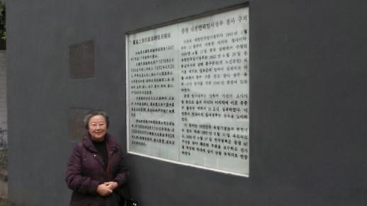 [임시정부 100주년]종착지 충칭서 민족 단합 꿈이 실현되다