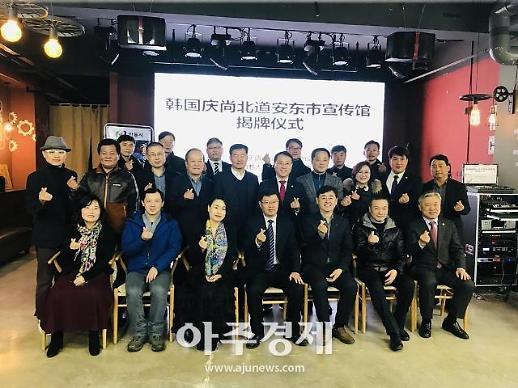 중국 옌타이서 경북 안동시 홍보관 개관식 열려 [중국 옌타이를 알다(341)]
