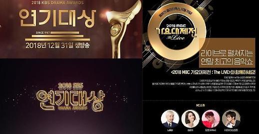 [연말 시상식] 오늘(31일) 방송사별 시상식은?MBC 가요대제전KBS 연기대상 SBS 연기대상